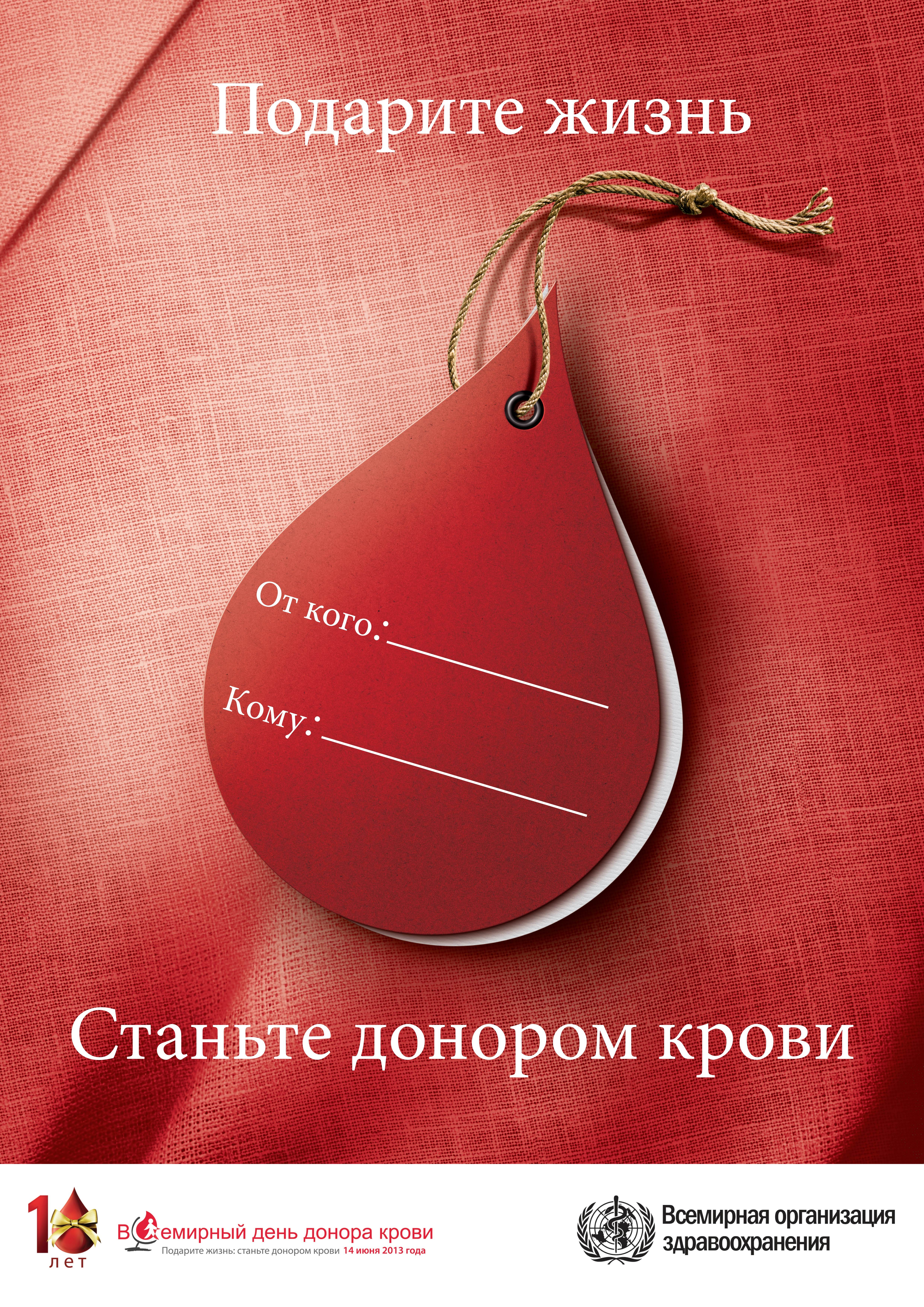 give the gift of life donate